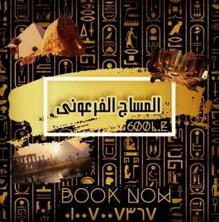 مساج الفرعوني
