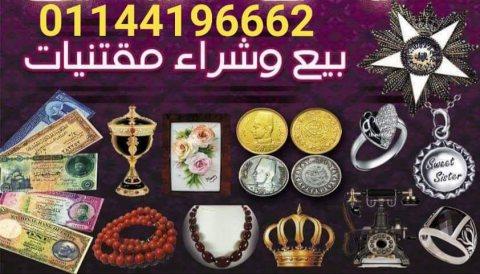 مطلوب شراء العملات القديمه و الملغيه و النياشين و الفضيات