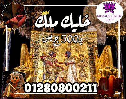 مراكز المساج باكتوبر خليك ملك ب500ج بس