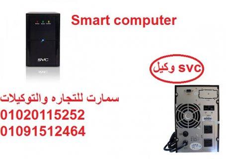 وكيل UPS SVC POWER ف مصر ضمان عامين 01020115252