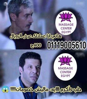 Massage center Egypt مش هتنساك يا هاني