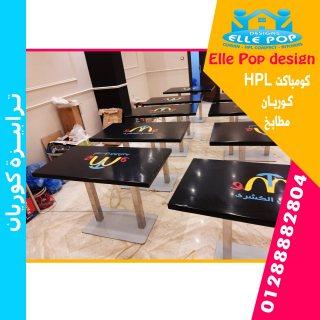 ELLE POP DESIGNES للديكور والتشطيبات واعمال الكوريان