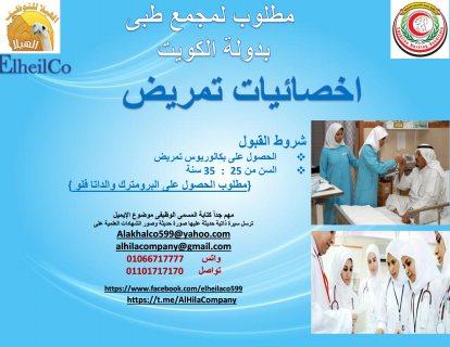 مطلوب اخصائيات تمريض بالكويت