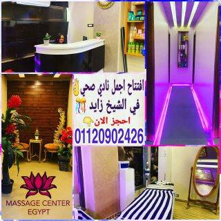 افتتاح اجمل نادي صحي في الشيخ زايد