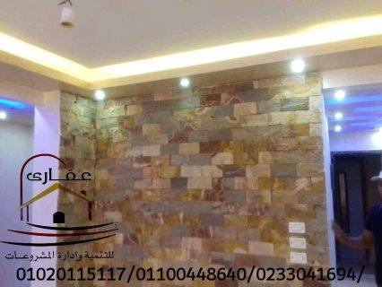 ديكورات حجر /شركة عقارى 01100448640