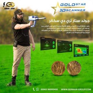 GOLD STAR 3D SCANNER الأختيار الافضل للمنقبين 2021