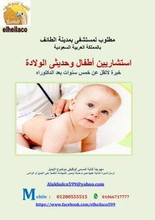 مطلوب استشاريين اطفال وحديثى الولادة لمستشفى بالطائف