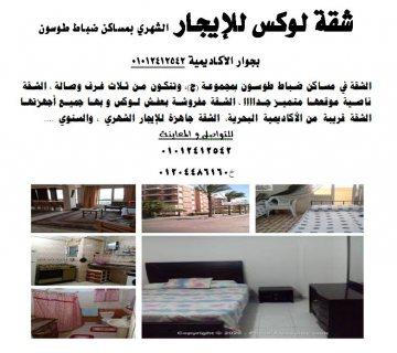 شقة للإيجار مفروش طلبة و أسر  بمساكن ضباط طوسون  بجوار الأكاديمية 01012412542