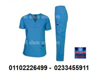 الزى الموحد الطبي- لبس طبيب ( شركة السلام للملابس الطبية 01102226499 )