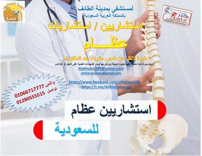 استشاريات واستشاريين عظام