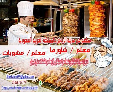 مطلوب معلم شاورما لمطعم بمدينة الرياض
