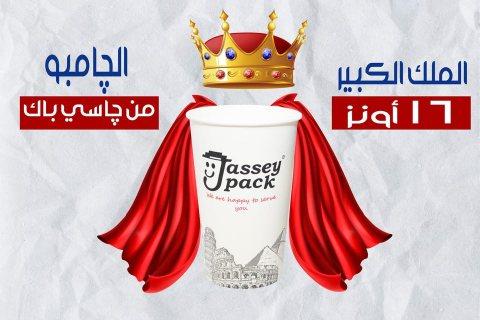 jassey pack اكواب ورقية