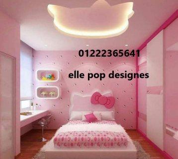 ELLE POP DESIGNES لعمل غرف نوم الاطفال