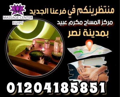 مراكز المساج بمدينة نصر استمتع بعروض الافتتاح