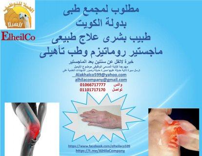 مطلوب طبيب علاج طبيعى بالكويت