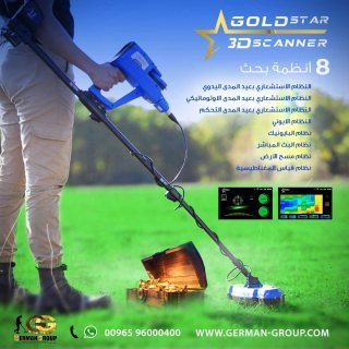 gold star scanner احدث اجهزة كشف الذهب فى مصر 2021