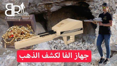 اجهزة كشف المعادن في مصر - الفا