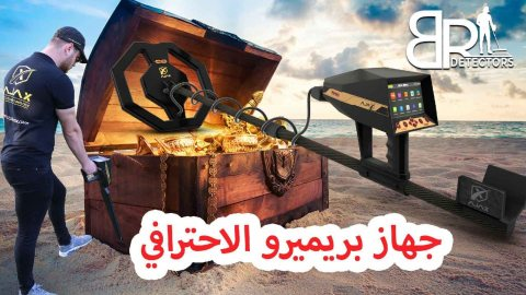 احدث اجهزة التنقيب عن الذهب في مصر / بريميرو