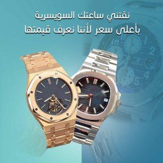 وكلاء شراء الساعات الفاخرة الثمينة في مصر