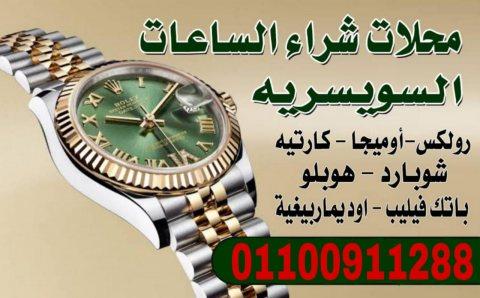 محلات شراء وبيع الساعات السويسرية بمصر