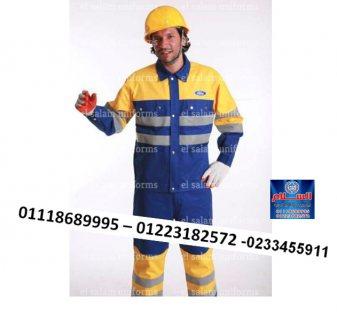 ملابس عمال المصانع ( شركة السلام لليونيفورم 01118689995 )