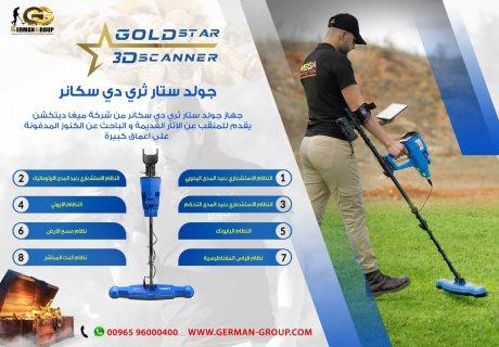 gold star scanner الجديد جهاز كشف الذهب فى مصر