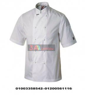 يونيفورم  مطاعم وكافيهات - زى الشيف 01003358542
