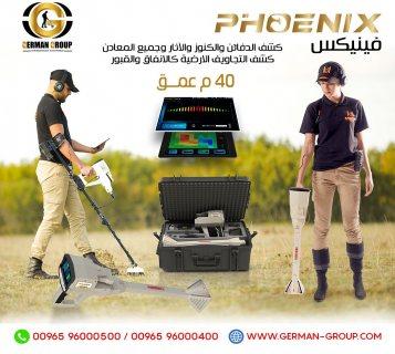 جهاز فينيكس الالمانى الجديد فى مصر | جهاز كشف الذهب 2021
