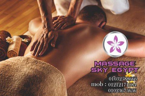 Massage sky