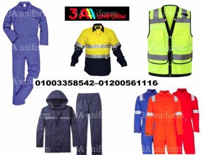 شركة توريد يونيفورم وملابس العمال _01003358542–01200561116