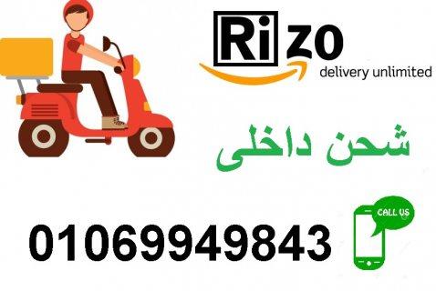 شحنتك فى ايد امينه مع شركه ريزو للشحن01069949843