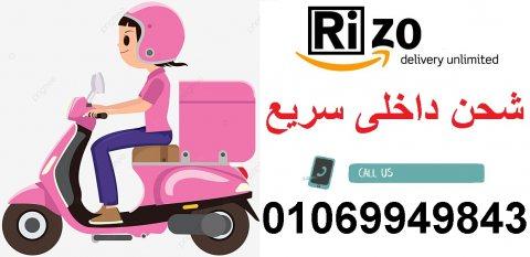 مع ريزو مفهوم الشحن اتغير اشحن اوردرك وانت مطمن 01069949843