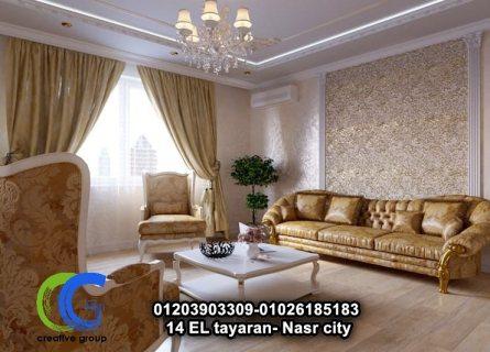 شركة ديكورات فى مدينة نصر - كرياتف جروب ( للاتصال 01203903309 )