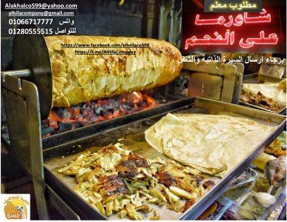 مطلوب شيف شاورما لمجموعة مطاعم بالسعودية