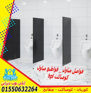 فواصل وقواطيع وابواب حمامات كومباكت HPL