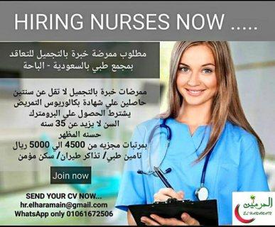مطلوب ممرضات خبرة بالتجميل بمجمع طبي بالسعودية
