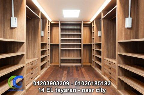 تصميم دريسنج روم صغير ( للاتصال 01203903309)