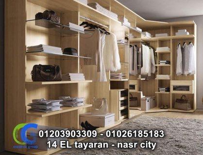 اشكال دريسنج روم للمساحات الصغيرة – كرياتيف جروب -01203903309