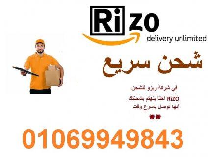 محتاج شركة شحن مضمونة ومحترفة شركة ريزو للشحن الداخلى01069949843