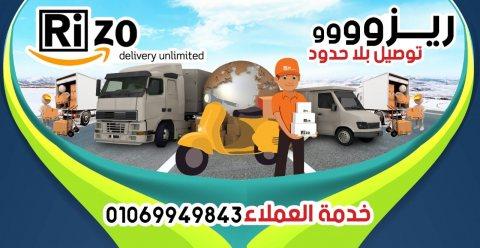 توصيل اوردراتك باحترافيه في اقل وقت ممكن مع شركة ريزو 01069949843