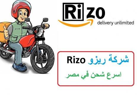 ريزو شركة شحن داخلية باسعار مناسبة جدا وسرعة فائقة01069949843