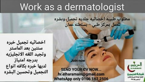 مطلوب اخصائية جلدية تجميل وبشره للعمل بمركز طبي بسلطنه عمان
