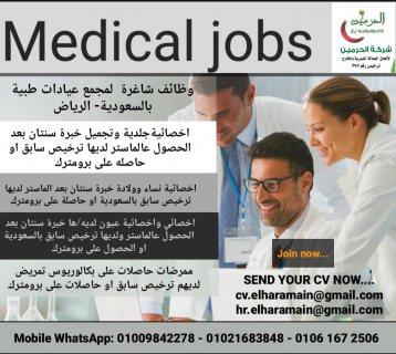 مطلوب اطباء لمجمع عيادات طبية بالمملكة العربية السعودية – الرياض