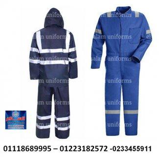 يونيفورم مصانع - مصنع ملابس عمال ( شركة السلام لليونيفورم 01118689995 )