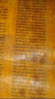 مخطوطة يعود تاريخها لما قبل الاف السنين قبل الدوله الحميرية في اليمن