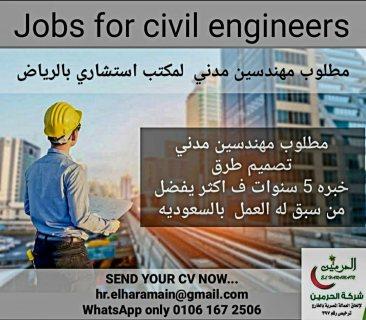 مطلوب مهندسين طرق تصميم لمكتب استشاري– الرياض