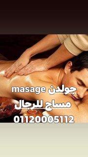 مساج ريلاكس وعلاجي وسبورتاج 01202137918