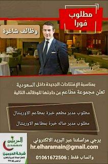 مطلوب مديرين صالة لمطاعم اورينتال – السعودية