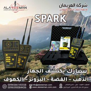 جهاز سبارك الاستشعاري لكشف الذهب والمعادن