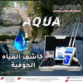 جهاز كشف المياه الجوفيه الحديث اكوا الاستشعاري